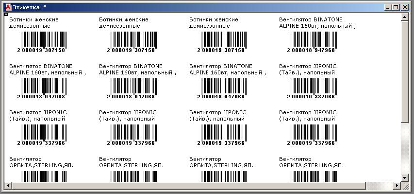 Как сделать штрих код для своего товара 538