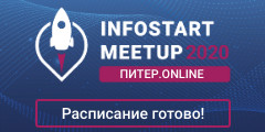INFOSTART MEETUP Saint Petersburg. Расписание готово!