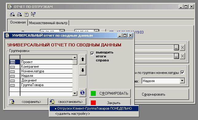 печать результата запросаbr /2 сохранение результата в файл в виде внутреннего представления таблицы значений